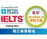 【Aston Institute】IELTS 備試課程