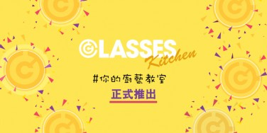【CLASSES Kitchen】正式推出