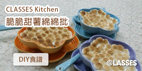 CLASSES Kitchen:脆脆甜薯綿綿批