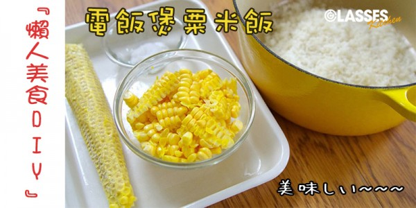 CLASSES Kitchen:【懶人美食DIY】電飯煲粟米飯