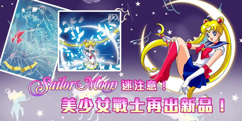 Sailor Moon迷注意!美少女戰士再出新品!