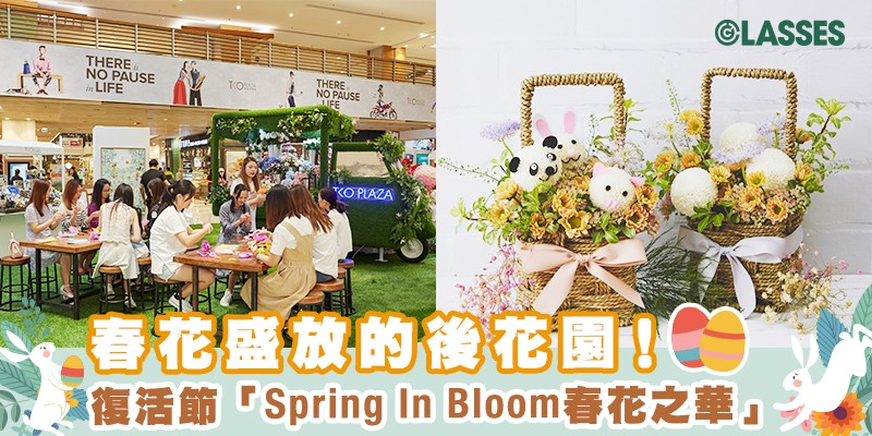 春花盛放的後花園!復活節「Spring In Bloom 春花之華」