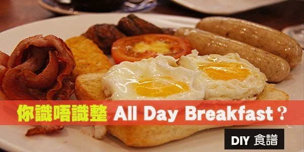 CLASSES Kitchen: 自製全日早餐All Day Breakfast
