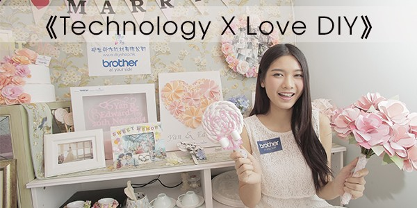 《Technology X Love DIY》Brother 給你嶄新體驗