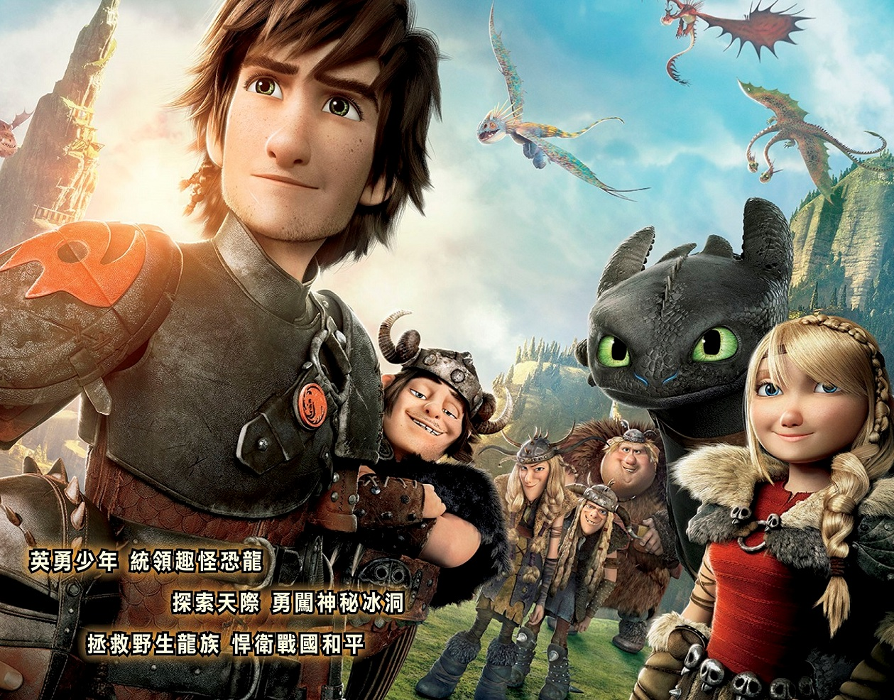 how to train your dragon dragon classes